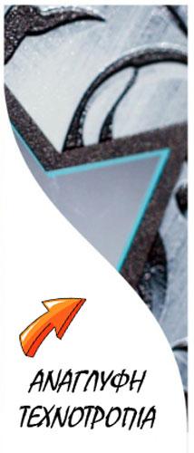 ΑΝΑΓΛΥΦΟ ΚΡΥΣΤΑΛΛΙΝΟ ΕΠΑΘΛΟ M82-D6 (19cm)